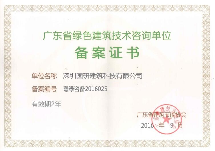 广东省绿色建筑技术咨询单位备案证书