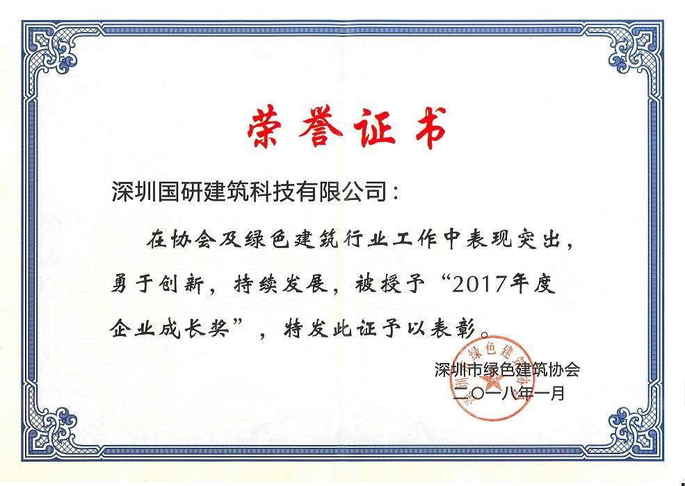 2017年度企业成长奖