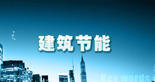 ◆住建部建筑节能与科技司2014年工作要点