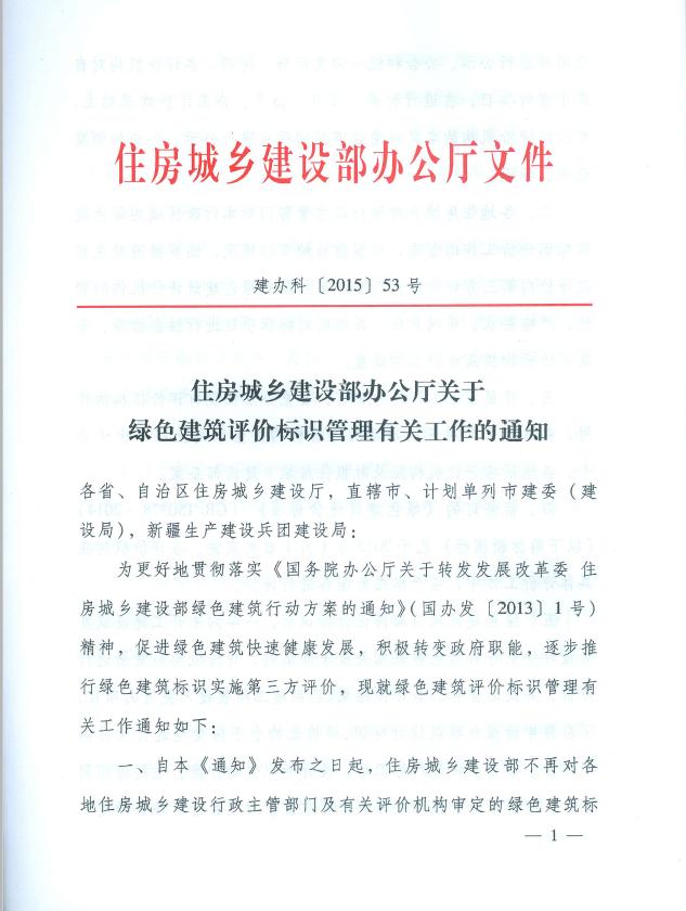 ◆住建部不再对绿色建筑标识项目 统一颁证书