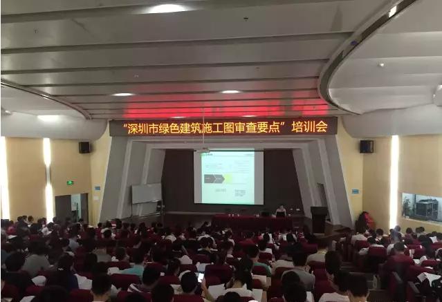 ◆《深圳市绿色建筑施工图审查要点(试行)》 宣贯培训顺利举办