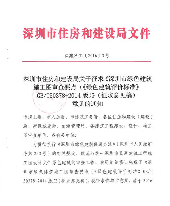 ◆ 深圳市住房和建设局关于征求《深圳市绿色建筑施工图审查要点(《绿色建筑评价标准》GB/T 50378-2014版)》(征求意见稿)意见的通知