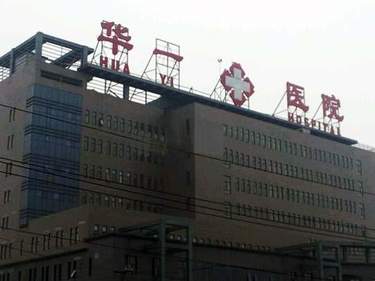 医院类工程