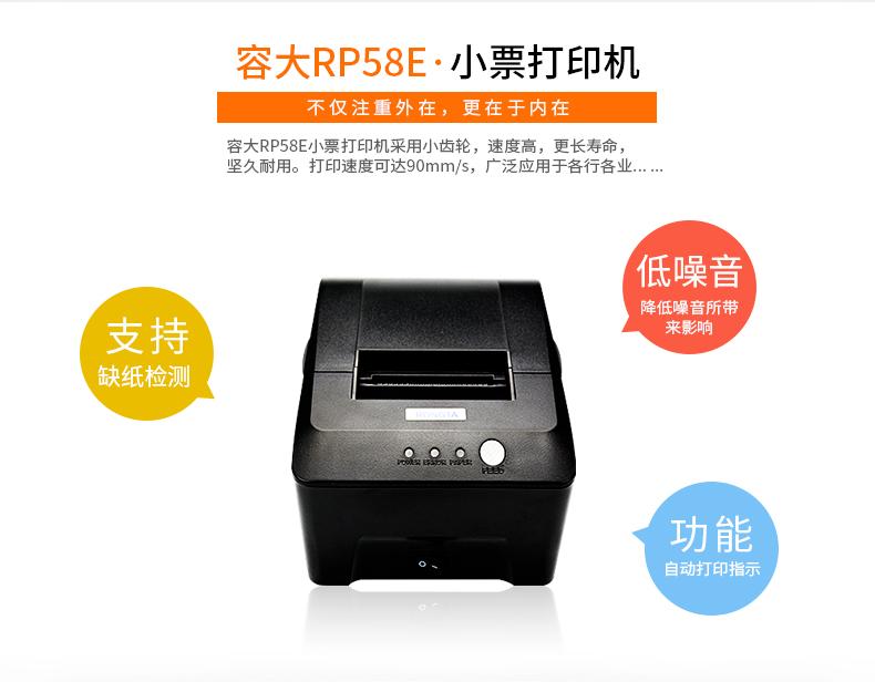 容大RP58E热敏打印机