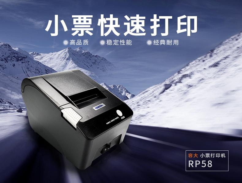 容大RP58大齿轮热敏打印机