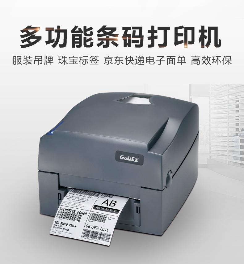 科诚GODEX G500U条码打印机