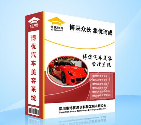 博优汽车美容管理系统