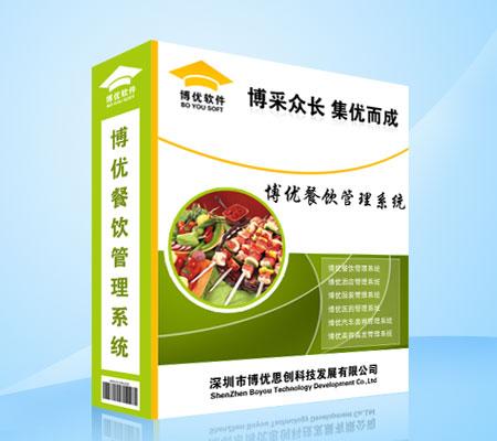 博优餐饮管理系统7.0