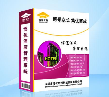 博优酒店客房管理系统