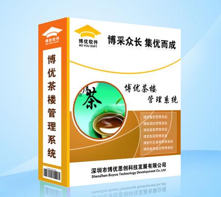 博优茶楼管理系统