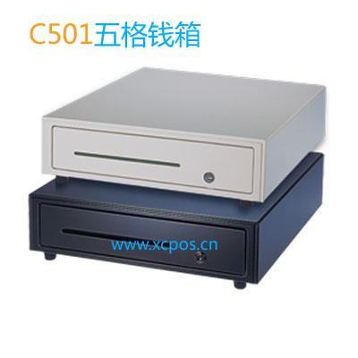 C501五格钱箱
