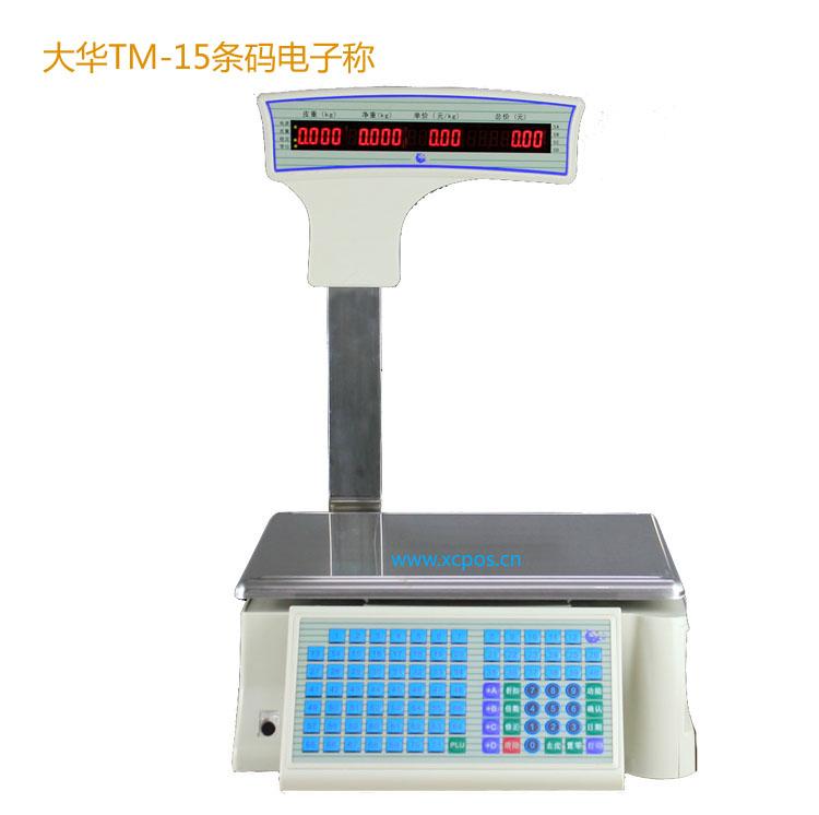 大华TM-15电子条码称