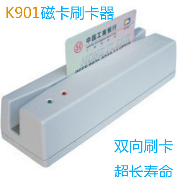 K901磁卡刷卡器