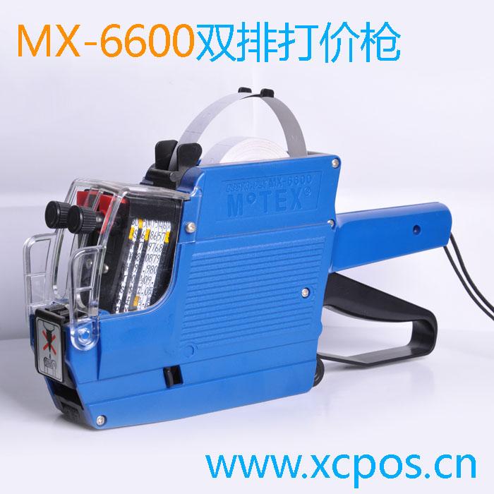 MX6600双排打价枪