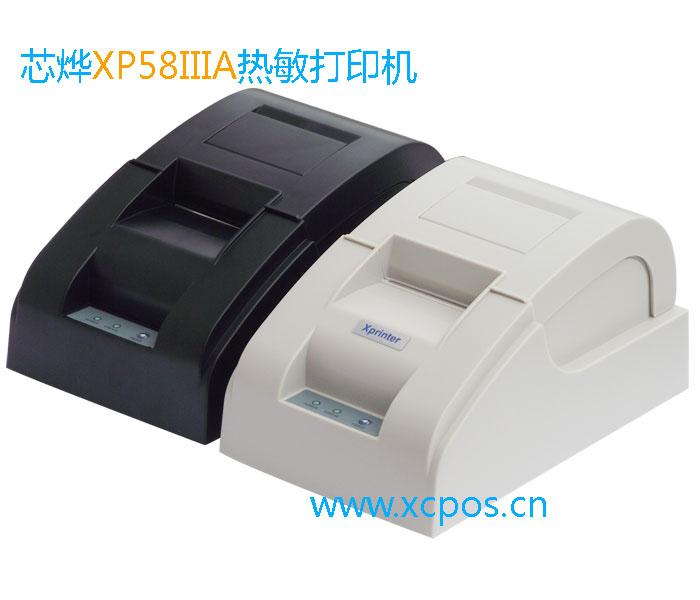 芯烨XP58IIIA打印机