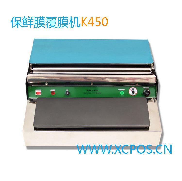 保鲜膜覆膜机K450