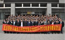 乐虎国际娱乐热力2011-2012年度供暖动员会