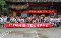 2015山水情 乐虎国际娱乐桂林欢乐行