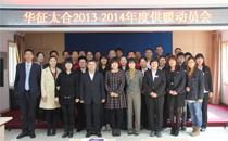 乐虎国际娱乐太合2013—2014年度供暖动员会