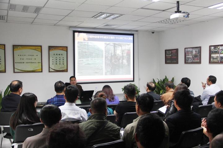 消防安全培训会议