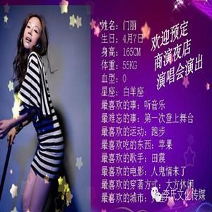 刘海晨曲词门丽唱醉情缘歌谱