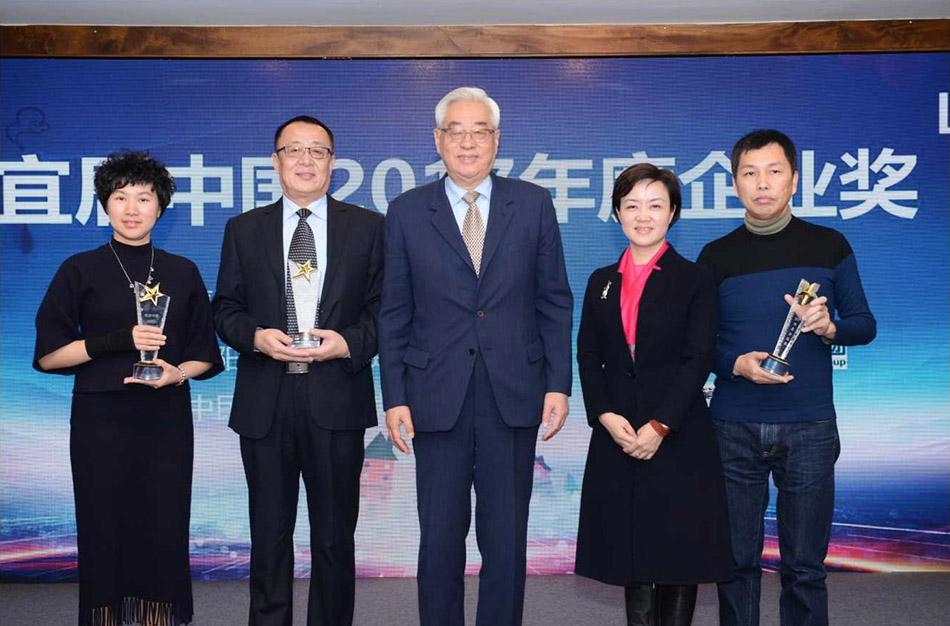 华阳新能源荣获宜居中国2017年度企业奖
