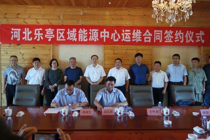 乐亭区域能源中心项目运行维保合同签约仪式在河北乐亭举行