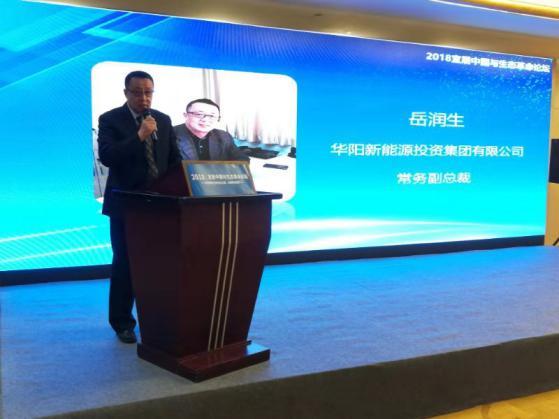 华阳新能源与中国社会科学院联合举办2018宜居中国与生态革命论坛