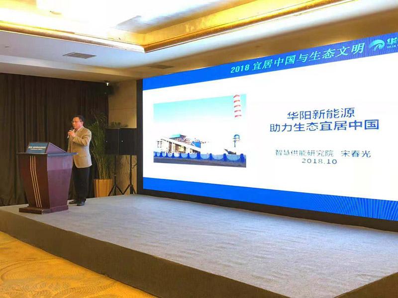 宋春光院长在2018宜居中国与生态革命论坛上强调 发展智慧能源技术 建立高效节能、环保安全的智能保障体系 实现精准平衡供能