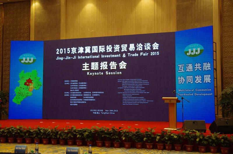 2015京津冀国际投资贸易洽谈会