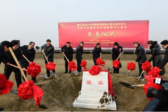 中拉产业园乐亭区域能源中心奠基仪式隆重举行