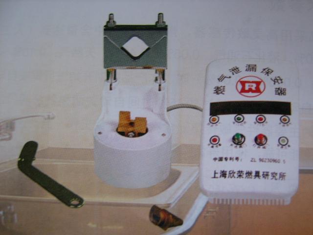 燃气泄漏保安器