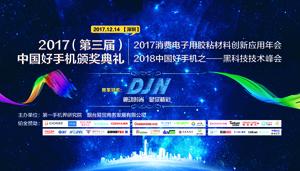 2018手机黑科技峰会暨2017中国好手机最佳供应商颁奖典礼回顾视频