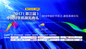 2018通信高峰论坛暨2017中国好手机颁奖典礼回顾视频