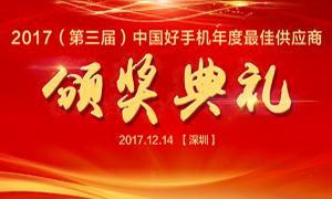 2016中国好手机-供应商奖项