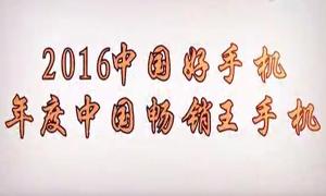 2016中国好手机-机型奖项