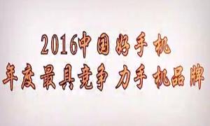 2016中国好手机-品牌奖项