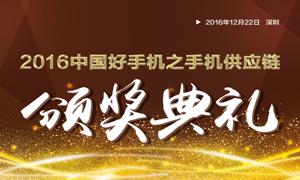 2016中国好手机-最佳供应商奖项