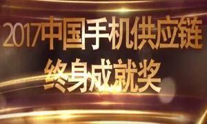 2017中国手机供应链终身成就奖