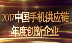 2017中国手机供应链年度创新企业