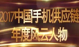 2017中国手机供应链年度风云人物