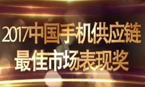 2017中国手机供应链最佳市场表现奖
