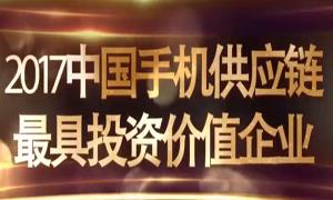 2017中国手机供应链最具投资价值企业(三)
