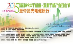第三届:智科IPRO手机杯-深圳手机产业登山节