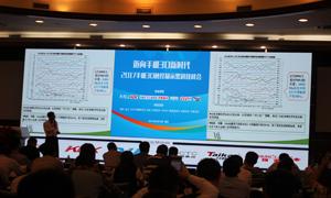 2017 3D新视界-手机黑科技技术及投资峰会