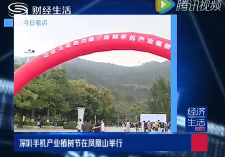 2016合力泰-深圳手机产业植树节(电视台报道)