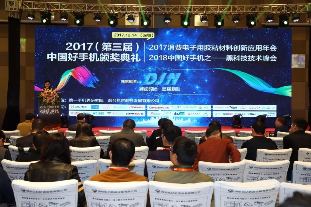 2017中国好手机最佳供应商颁奖典礼