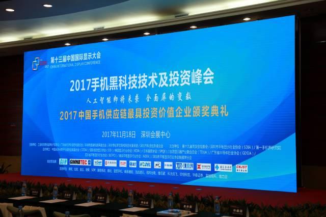 2017手机黑科技技术峰会