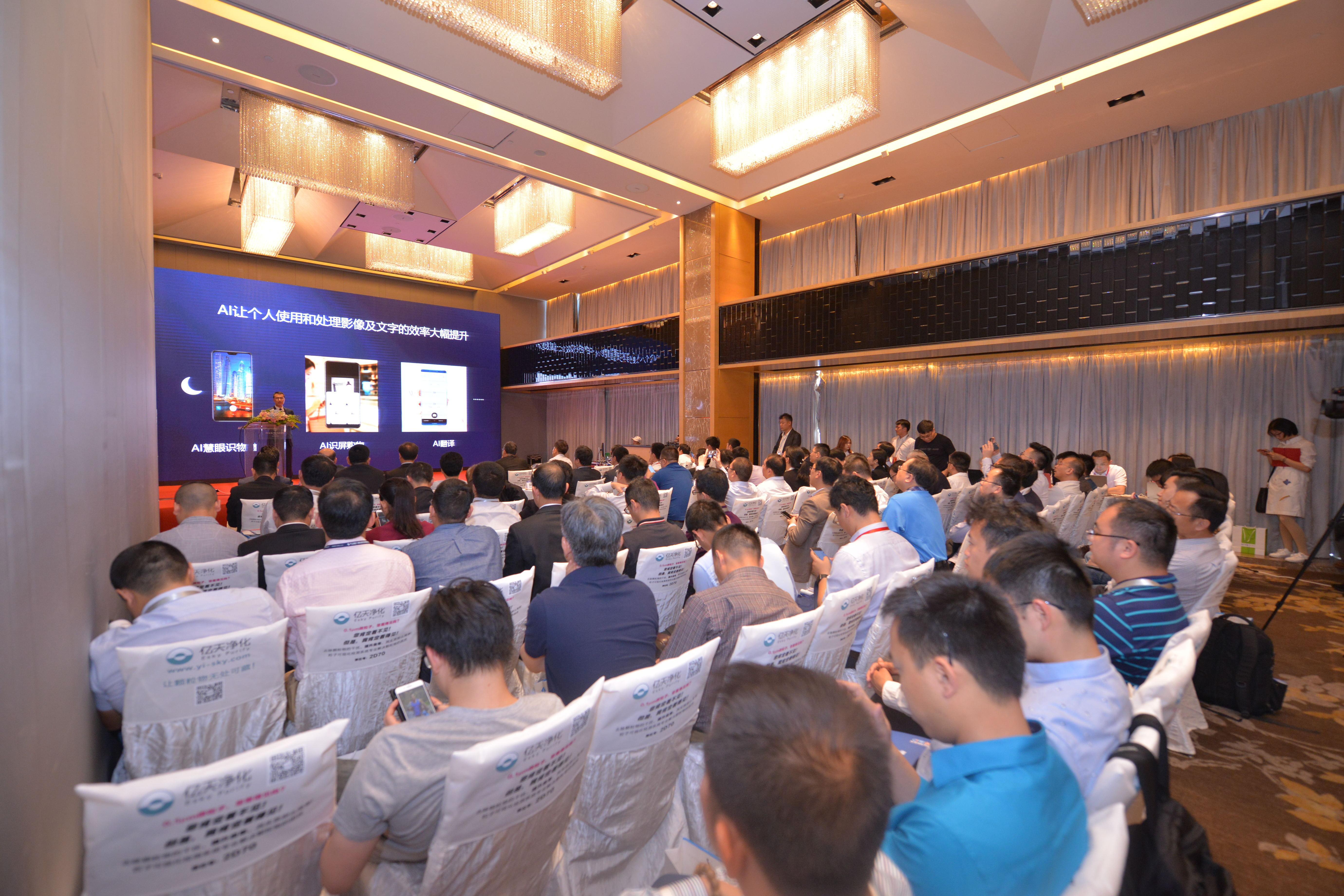 CITE2018中国智能手机行业企业家峰会