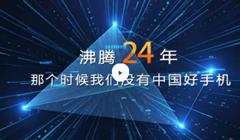 中國手機史記